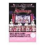 スマイレージ1st LIVE写真集 デビルスマイル エンジェルスマイル   TOKYO NEWS MOOK