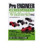 【送料無料選択可】Pro/ENGINEER実践3次元CADテキスト Wildfire4.0対応/上智大学設計製図教育委員会(単行本・ムック)