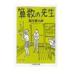 ネオウィングYahoo!店で買える「【ゆうメール利用不可】算数の先生 (ちくま学芸文庫/国元東九郎(文庫」の画像です。価格は1,296円になります。
