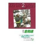月刊全労連 2011年 2月号/全国労働組合総連合(単行本・ムック)