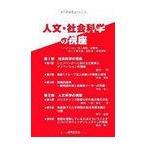 人文・社会科学の視座 イノベーション・法/菊池 均 著(単行本・ムック)