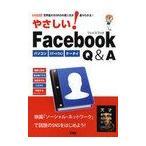 Yahoo!ネオウィングYahoo!店やさしい!Facebook Q&A パソコン スマートフォン ケータイ 世界最大のSNSの使い方が楽々わかる! (I/O)/東京メデ