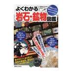 【送料無料選択可】よくわかる岩石・鉱物図鑑/円城寺守/監修(単行本・ムック)