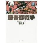 図書館戦争 (角川文庫 あ48-5 図書館戦争シリーズ 1)/有川浩/〔著〕(文庫)