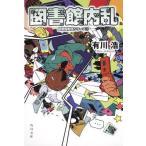 図書館内乱 (角川文庫 あ48-6 図書館戦争シリーズ 2)/有川浩/〔著〕(文庫)