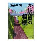 [本/雑誌]/かばん屋の相続 (文春文庫)/池井戸潤/著(文庫)