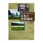 【送料無料選択可】エネルギー効率から見た日本の農業地域/仁平尊明/著(単行本・ムック)