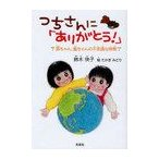 つちさんに「ありがとう」 茜ちゃん、藍ちゃんの不思議な時間/鈴木快子/著 たかぎみどり/絵(児童書)