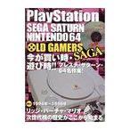 OLD GAMERS SAGA  Vol.1 1994-1996年/メディアパル(単行本・ムック)
