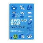 【送料無料選択可】店員さんの英会話ハンドブック (CD BOOK)/原島一男/著(単行本・ムック)
