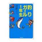 【送料無料選択可】釣りガール1年生 (EARTH STAR Books)/寺崎愛/マンガ 児島玲子/監修(単行本・ムック)