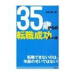 【送料無料選択可】35歳からの転職成功ルール (DO BOOKS)/谷所健一郎/著(単行本・ムック)
