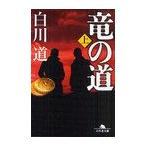 竜の道 上 (幻冬舎文庫)/白川道/〔著〕(文庫)