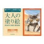 大人の塗り絵POSTCARD BOOK 猫のダヤンと仲間たち編/池田あき子/著(単行本・ムック)