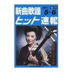 新曲歌謡ヒット速報 Vol.111 2011年5・6月号 【表紙】 長山洋子/ブレンデュース(楽譜・教本)