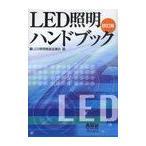 Yahoo!ネオウィングYahoo!店【送料無料選択可】LED照明ハンドブック/LED照明推進協議会/編(単行本・ムック)