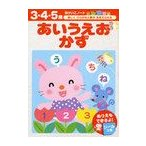 あいうえおかず 3・4・5歳 (おけいこノート)/エディット/編(単行本・ムック)