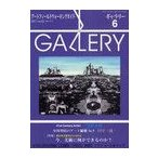 Yahoo!ネオウィングYahoo!店ギャラリー アートフィールドウォーキングガイド 2011 Vol.6/ギャラリーステーション(単行本・ムック)