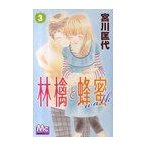 林檎と蜂蜜walk 3 (マーガレットコミックス)/宮川匡代/著(コミックス)