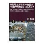 """東北地方太平洋沖地震は""""予知""""できなかったのか? 地震予知戦略や地震発生確率の考え方から明らかになる超巨大地震の可能性 (サイエンス"""