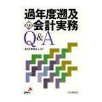 【ゆうメール利用不可】過年度遡及の会計実務Q&A/あらた監査法人/編(単行本・ムック)