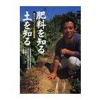 [本/雑誌]/肥料を知る土を知る 豊かな土つくりの基礎知識/農文協/編(単行本・ムック)