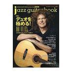 【送料無料選択可】ジャズギター・ブック Vol.30 (SHINKO MUSIC MOOK)/シンコーミュージック・エンタテイメント(単行本・ムック)