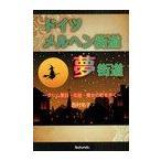 【送料無料選択可】ドイツメルヘン街道夢街道 グリム童話・伝説・魔女の町を歩く/西村佑子/著(単行本・ムック)