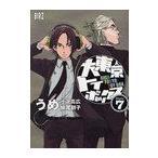 [本/雑誌]/大東京トイボックス 7 (バーズコミックス)/うめ/著(コミックス)