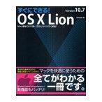 [書籍とのゆうメール同梱不可]/【送料無料選択可】[本/雑誌]/すぐにできる!OS 10 Lion Version10.7 Mac最近OSの使い方をわ