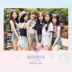 【送料無料選択可】GFRIEND/5th ミニ・アルバム: パラレル (ラヴ・ヴァージョン) [輸入盤]