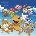 【送料無料選択可】AiM/『デジモンアドベンチャー tri.』第4章「喪失」エンディングテーマ: Keep on〜tri.Version〜 [CD+D