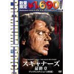 プレミアムプライス版 スキャナーズ 最終章 プレミアムエディション 数量限定版   DVD