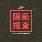 TVサントラ/TBS系月曜ミステリーシアター「隠蔽捜査」オリジナル・サウンドトラック