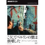 【送料無料選択可】ドキュメンタリー/NHKスペシャル こうしてベルリンの壁は崩壊した ヨーロッパ・ピクニック計画