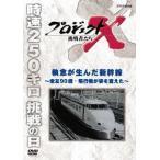 プロジェクトX 挑戦者たち 執念が生んだ新幹線  老友90歳 飛行機が姿を変えた   DVD