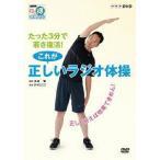 NHKまる得マガジン たった3分で若さ復活  これが正しいラジオ体操  正しく行えば効果てきめん     DVD