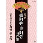【送料無料選択可】趣味教養/能楽 観阿弥・世阿弥 名作集 『班女』 友枝喜久夫
