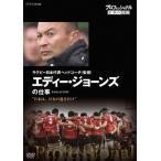 プロフェッショナル 仕事の流儀 ラグビー日本代表ヘッドコーチ 監督   エディー ジョーンズの仕事 日本は 日本の道を行け  DVD