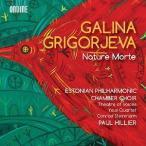 【送料無料選択可】クラシックオムニバス/ガリーナ・グリゴリエヴァ: 合唱作品集