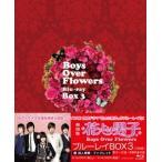 【送料無料選択可】TVドラマ/花より男子〜Boys Over Flowers ブルーレイBOX3 [Blu-ray]
