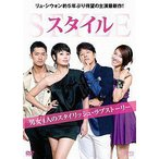 Yahoo!ネオウィングYahoo!店【送料無料選択可】TVドラマ/スタイル DVD-BOX II