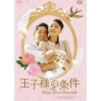 【送料無料選択可】TVドラマ/王子様の条件 〜Queen Loves Diamonds〜 DVD-BOX 1