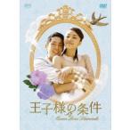 【送料無料選択可】TVドラマ/王子様の条件 〜Queen Loves Diamonds〜 DVD-BOX 2