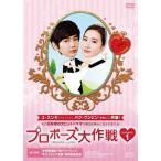 【送料無料選択可】TVドラマ/プロポーズ大作戦 〜Mission to Love DVD-BOX 1