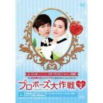 【送料無料選択可】TVドラマ/プロポーズ大作戦 〜Mission to Love DVD-BOX 2