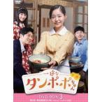 【送料無料選択可】TVドラマ/一途なタンポポちゃん DVD-BOX 3