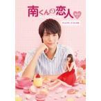 【送料無料選択可】TVドラマ/南くんの恋人〜my little lover ディレクターズ・カット版 DVD-BOX 1