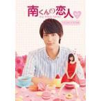【送料無料選択可】TVドラマ/南くんの恋人〜my little lover ディレクターズ・カット版 DVD-BOX 2