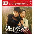 【送料無料選択可】TVドラマ/朝鮮ガンマン DVD-BOX 2